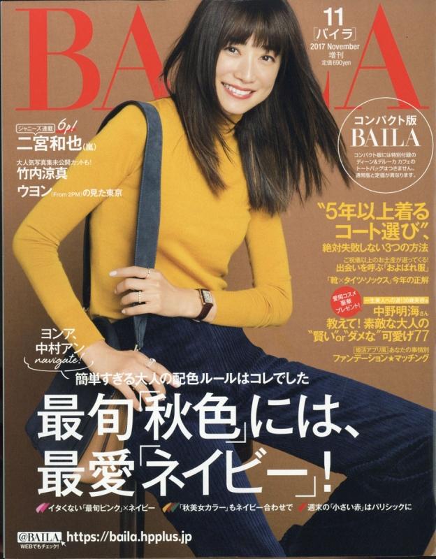 コンパクト版 BAILA (バイラ)2017年 11月号増刊