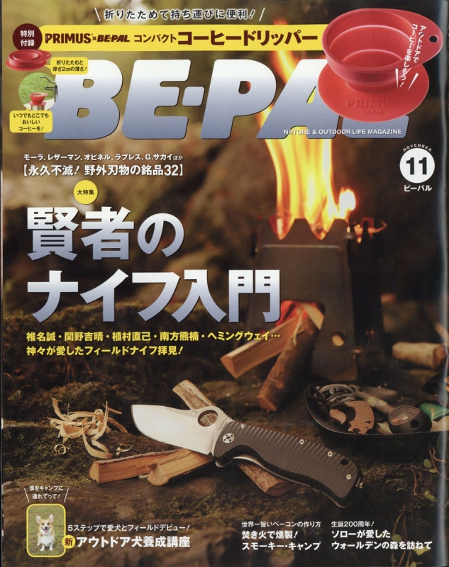 BE-PAL (ビーパル)2017年 11月号