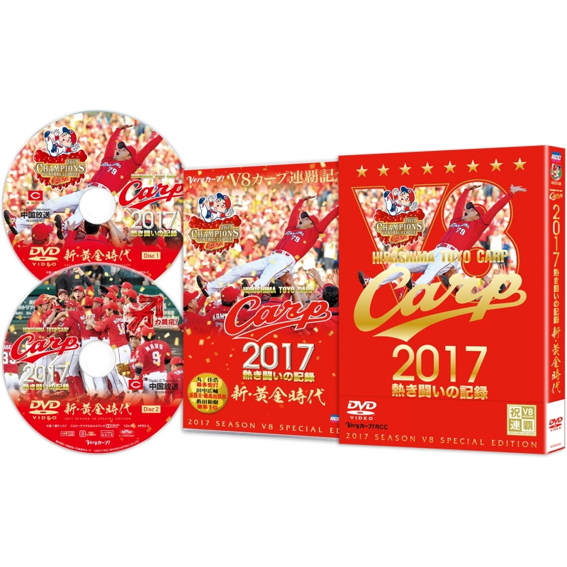 CARP2017熱き闘いの記録 V8特別記念版 〜新・黄金時代〜【DVD】