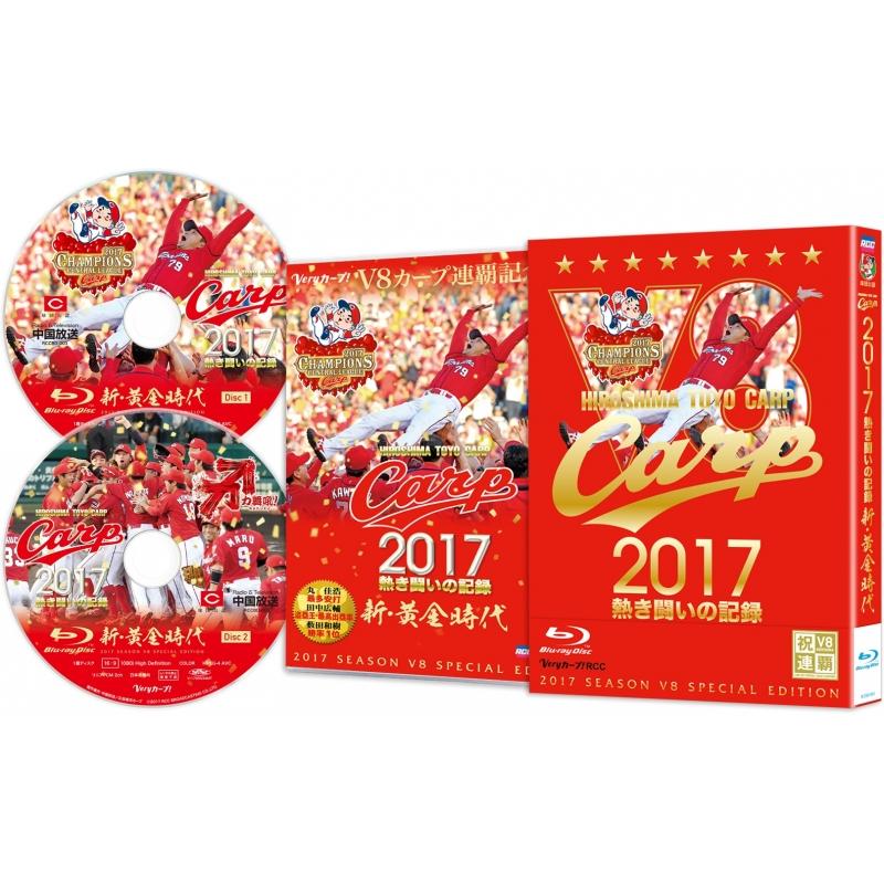 CARP2017熱き闘いの記録 V8特別記念版 〜新・黄金時代〜【Blu-ray】