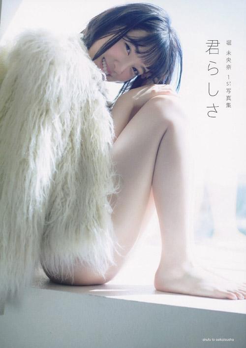 「堀未央奈ファースト写真集「君らしさ 」」の画像検索結果
