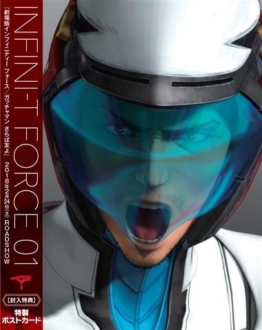 Infini-T Force Blu-ray(1)