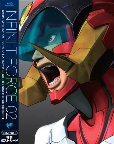 Infini-T Force Blu-ray(2)