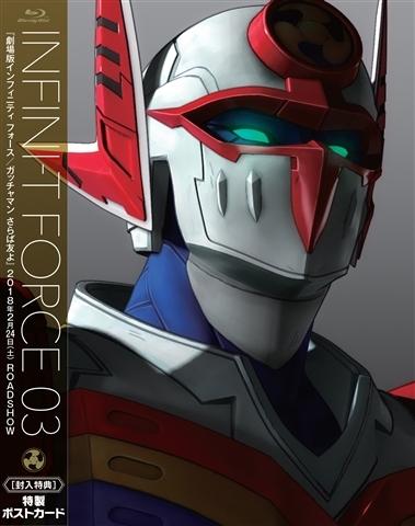 Infini-T Force Blu-ray(3)