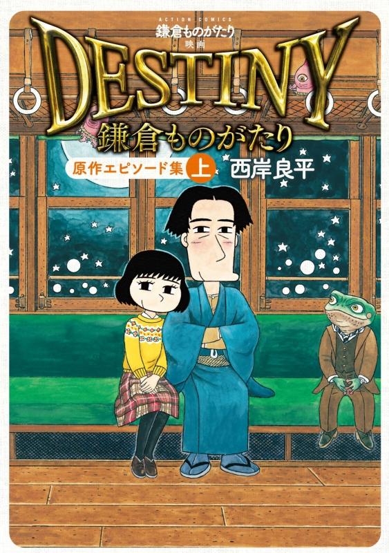 鎌倉ものがたり 映画「destiny鎌倉ものがたり」原作エピソード集 上 アクションコミックス