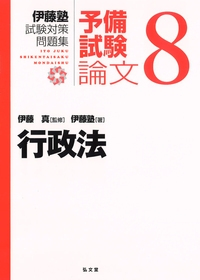 伊藤塾試験対策問題集 予備試験論文 8 行政法