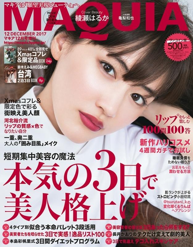 ワンコイン版 MAQUIA (マキア)2017年 12月号増刊