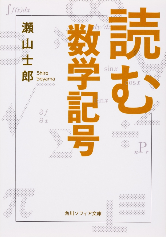 読む数学記号 角川ソフィア文庫 ...