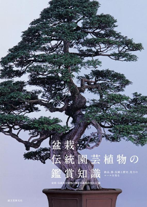 盆栽・伝統園芸植物の鑑賞知識 銘品、器、伝統と歴史、見方のルールを知る
