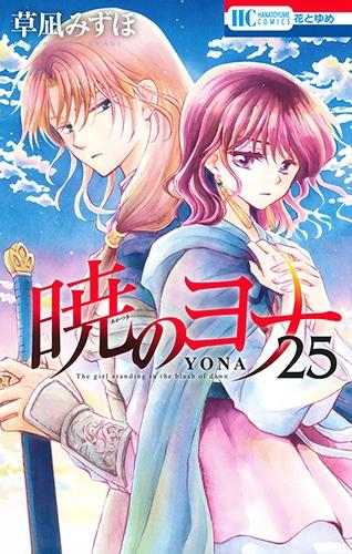 暁のヨナ 25 花とゆめコミックス