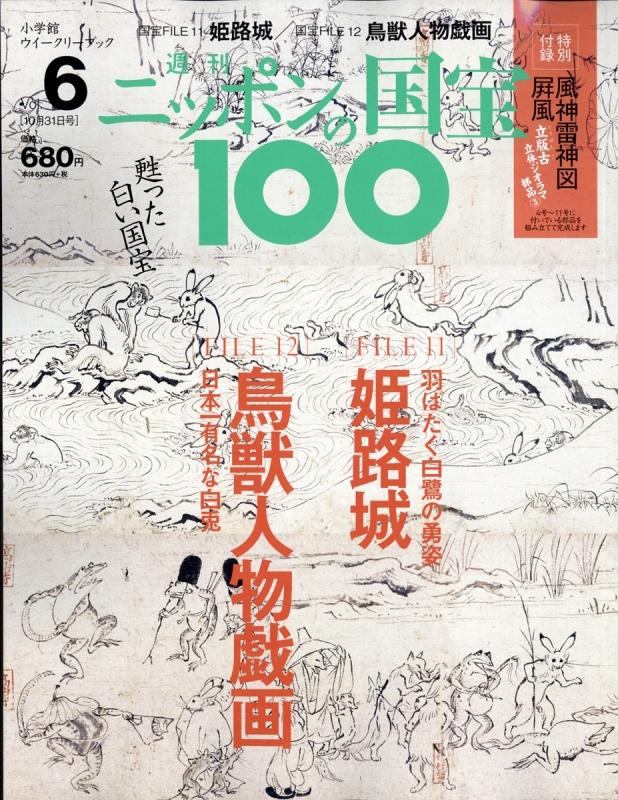 週刊 ニッポンの国宝100 2017年 10月 31日号 6号