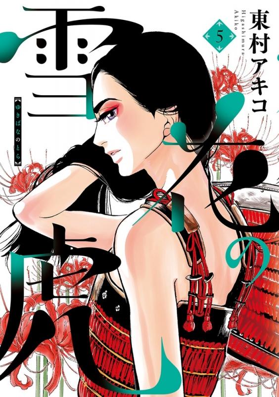雪花の虎 5 ビッグコミックススペシャル