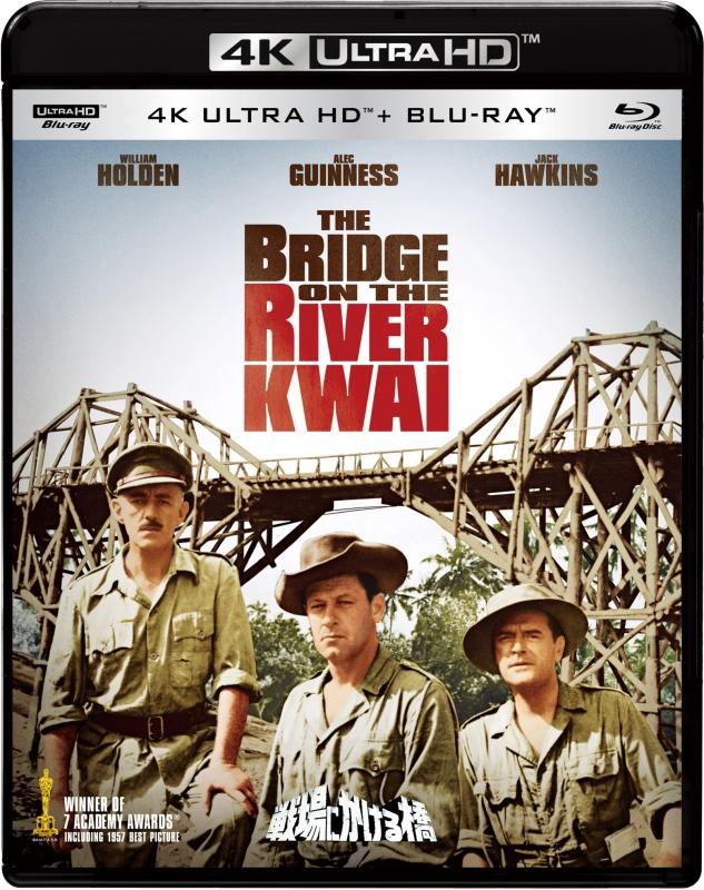 戦場にかける橋 4K ULTRA HD & ブルーレイセット