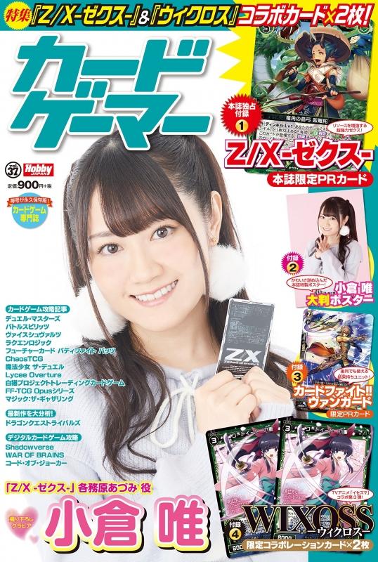 カードゲーマー Vol.37 ホビージャパンMOOK