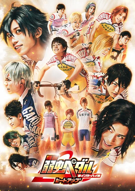 舞台『弱虫ペダル』新インターハイ篇〜ヒートアップ〜【Blu-ray】