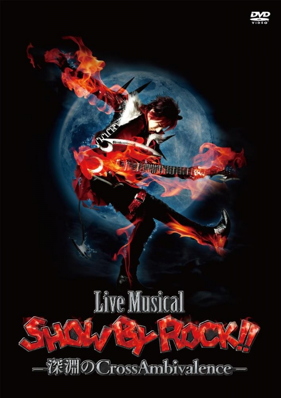 Live Musical「SHOW BY ROCK!!」-深淵のCrossAmbivalence-