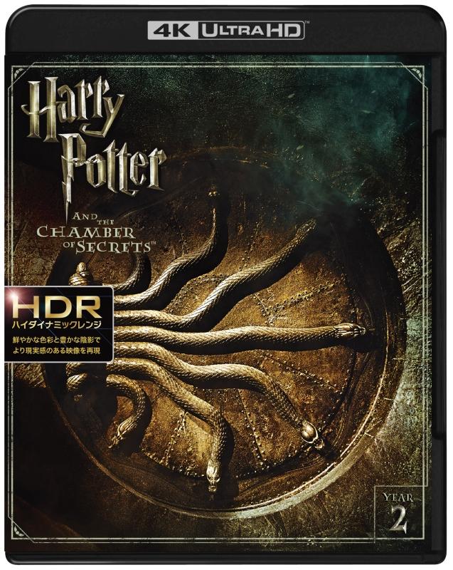 ハリー・ポッターと秘密の部屋 <4K ULTRA HD&ブルーレイセット>(3枚組)
