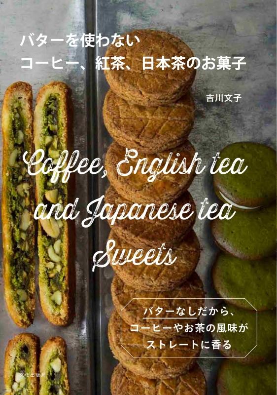 バターを使わないコーヒー、紅茶、日本茶のお菓子