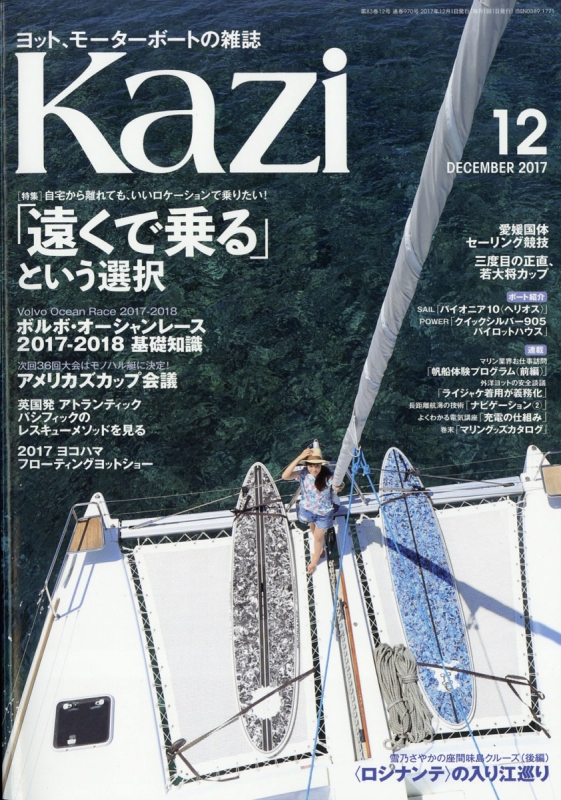 Kazi (カジ)2017年 12月号