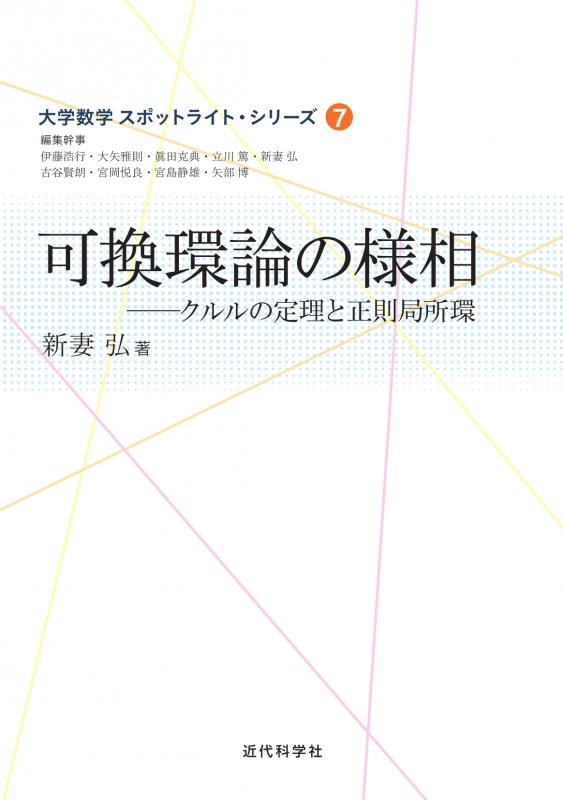 可換環論の様相 クルルの定理と正則局所環 大学数学スポットライト ...