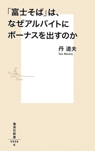 「富士そば」は、なぜアルバイトにボーナスを出すのか 集英社新書
