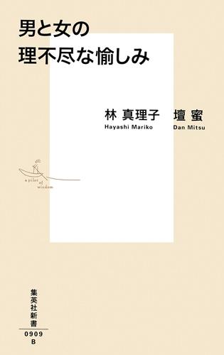 男と女の理不尽な愉しみ 集英社新書