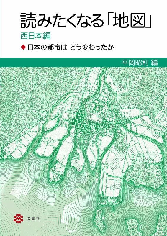 読みたくなる「地図」西日本編 日本の都市はどう変わったか