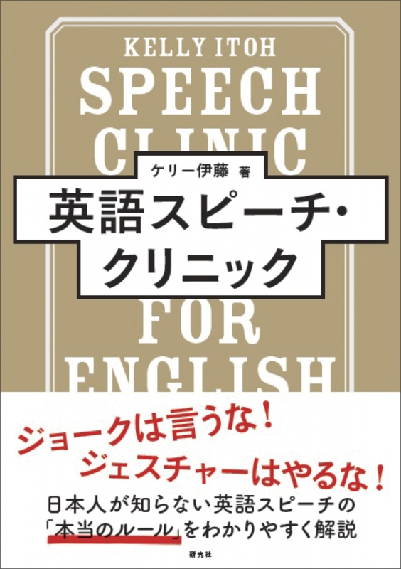 英語スピーチ・クリニック