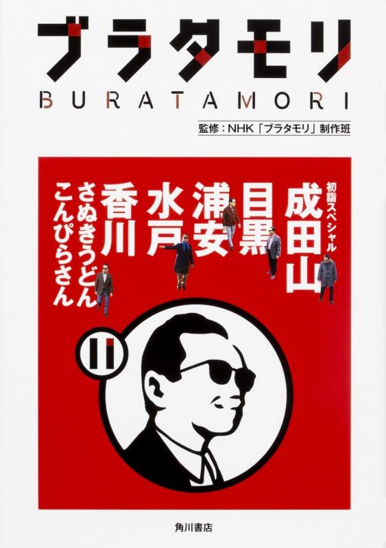 ブラタモリ 11 初詣スペシャル成田山・目黒・浦安・水戸・香川