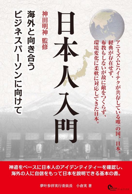 日本人入門 海外と向き合うビジネスパーソンに向けて