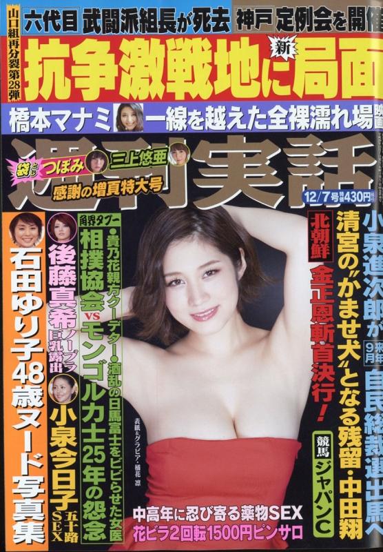 週刊実話 2017年 12月 7日号