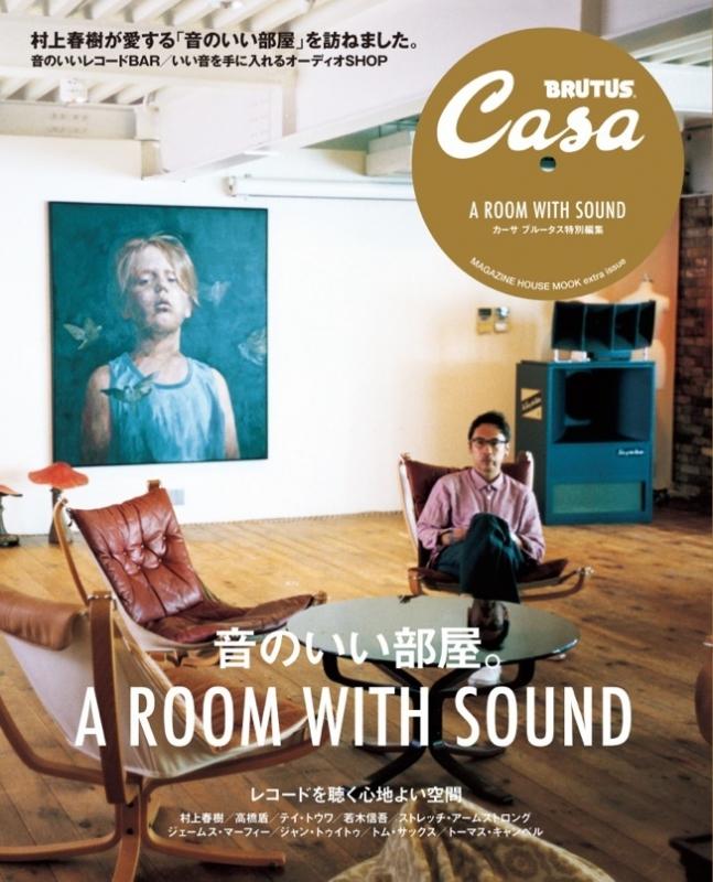 Casa BRUTUS特別編集 音のいい部屋 マガジンハウスムック