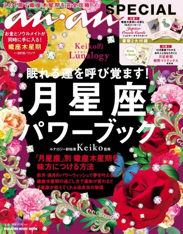 anan特別編集 Keiko的Lunalogy月星座入門