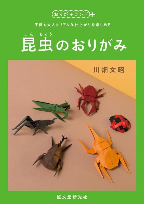 昆虫のおりがみ 子供も大人もリアルな仕上がりを楽しめる おりがみランド+