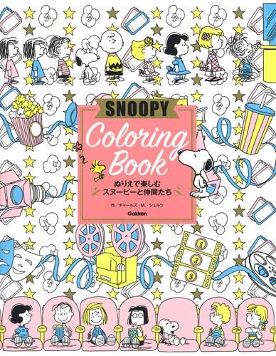 Snoopy Coloring Book ぬりえで楽しむスヌーピーと仲間たち チャールズ