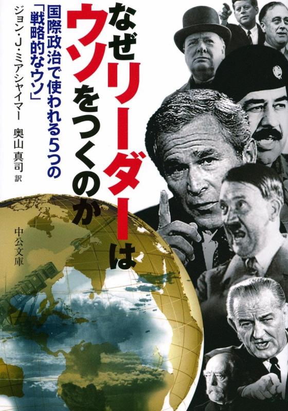 なぜリーダーはウソをつくのか 国際政治で使われる5つの「戦略的なウソ」 中公文庫