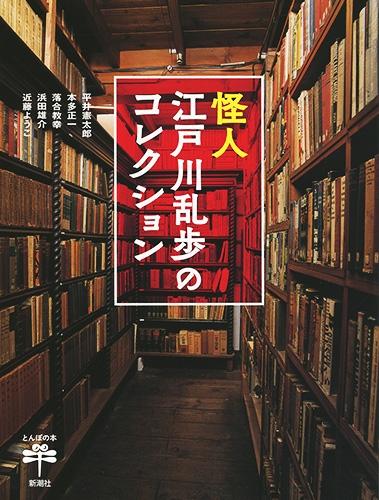 怪人江戸川乱歩のコレクション とんぼの本