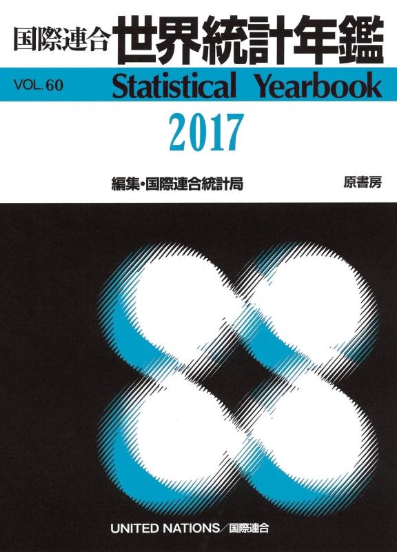 国際連合世界統計年鑑2017 Vol.60
