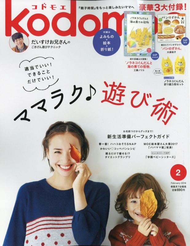 Kodomoe (コドモエ)2018年 2月号