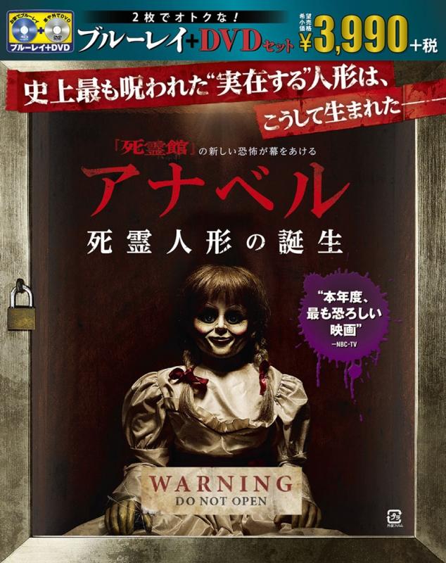 アナベル 死霊人形の誕生 ブルーレイ&DVDセット(2枚組)