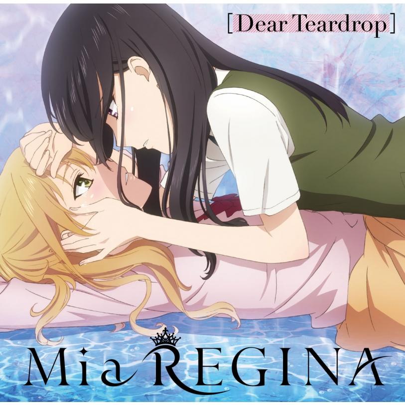 Dear Teardrop TVアニメ『citrus』EDテーマ