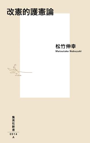 改憲的護憲論 集英社新書
