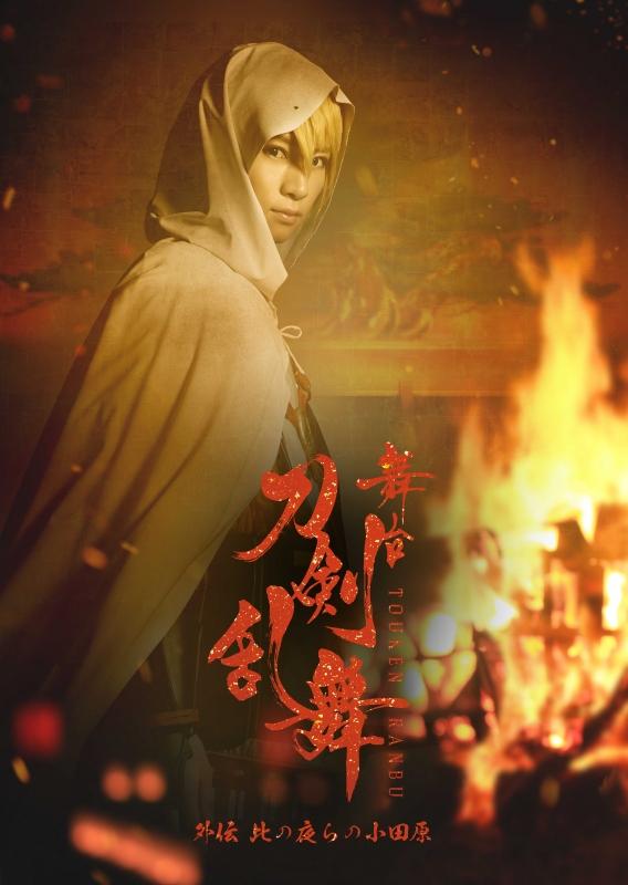 Butai[touken Ranbu]gaiden Kono Yo Ra No Odawara