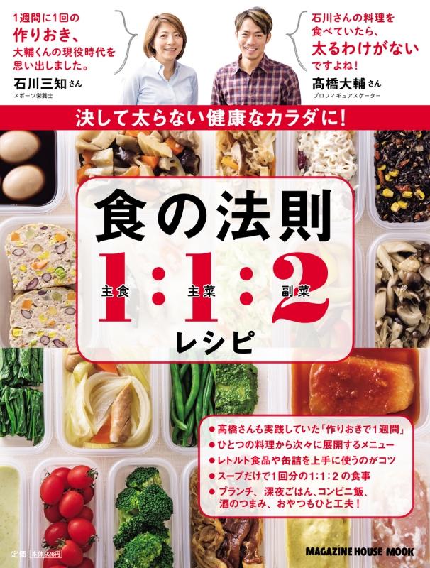 決して太らない健康なカラダに! 食の法則1: 1: 2レシピ