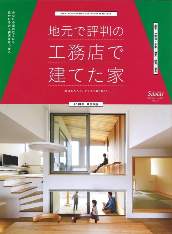 地元で評判の工務店で建てた家 2018年東日本版