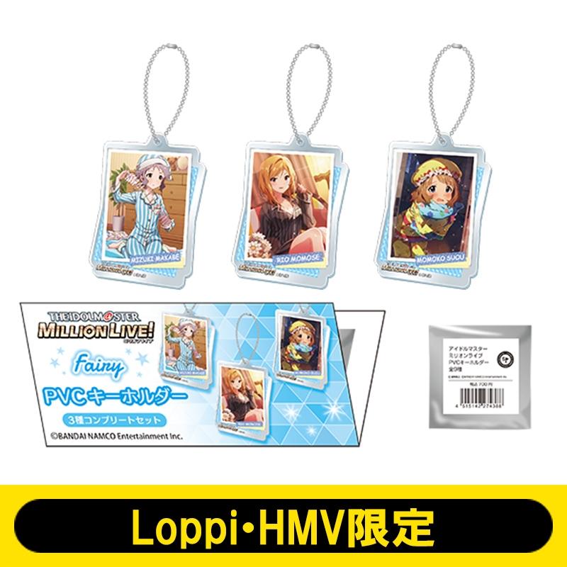 PVCキーホルダー セット(Fairy)【Loppi・HMV限定】 / アイドルマスター ミリオンライブ!