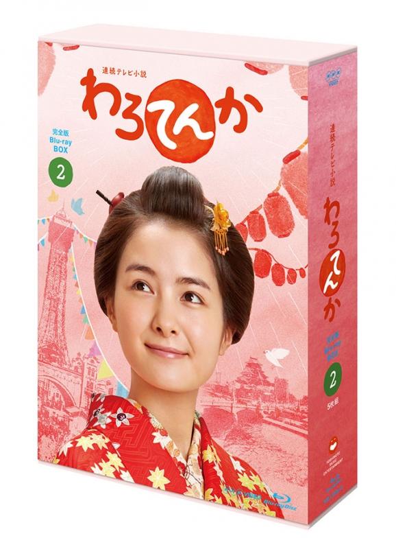 連続テレビ小説 わろてんか 完全版 ブルーレイ BOX2