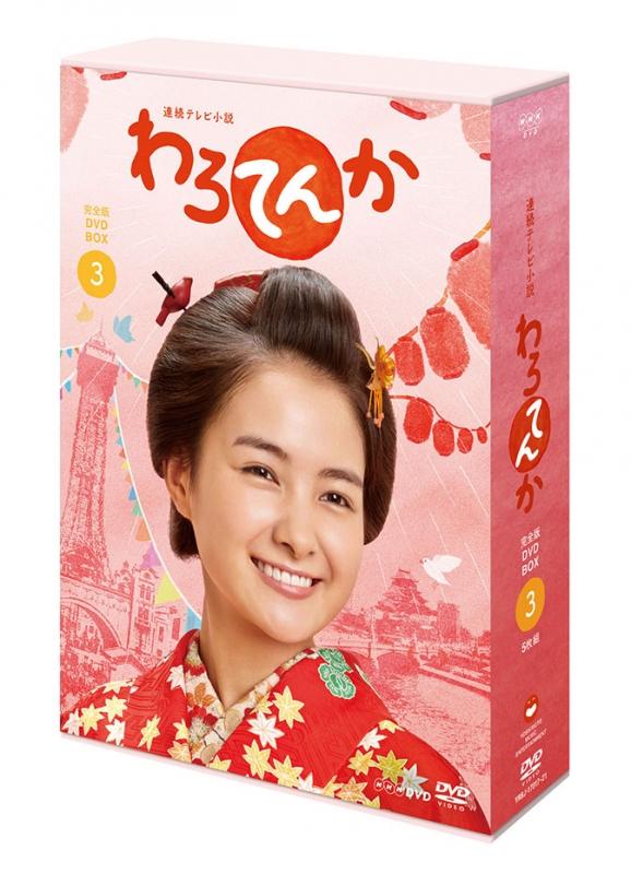 連続テレビ小説 わろてんか 完全版 DVD BOX3