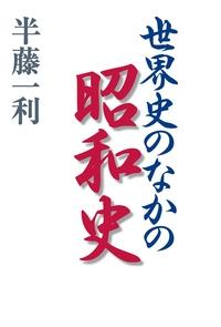 半藤一利の昭和史 永久保存版