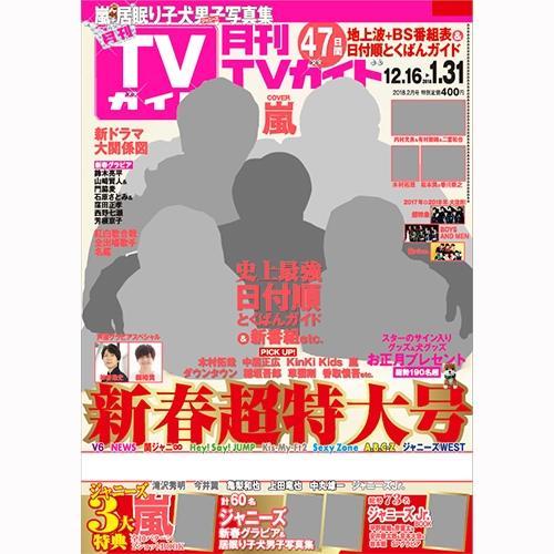 月刊 Tvガイド関東版 2018年 2月号